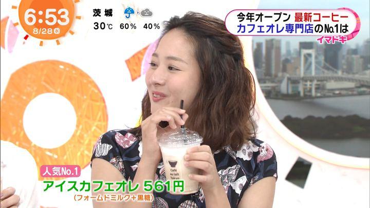 2019年08月28日永尾亜子の画像09枚目