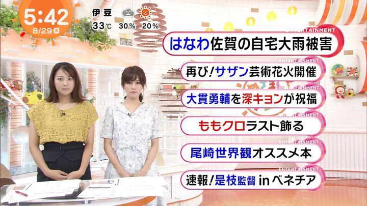 2019年08月29日永尾亜子の画像05枚目