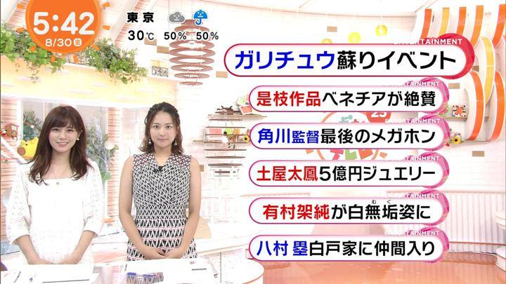 2019年08月30日永尾亜子の画像02枚目