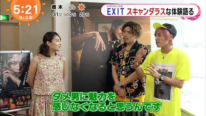 2019年09月02日永尾亜子の画像05枚目