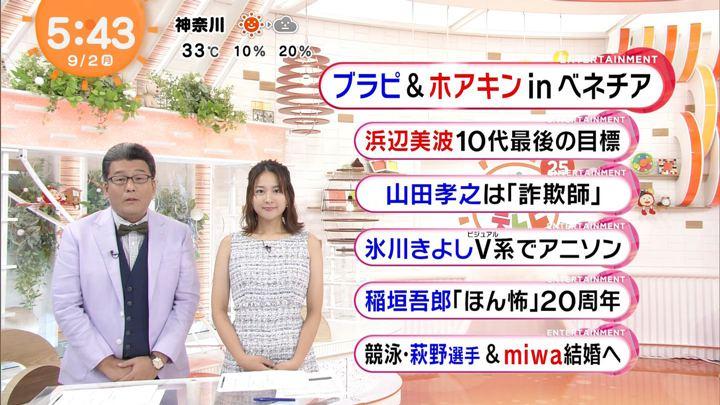 2019年09月02日永尾亜子の画像07枚目