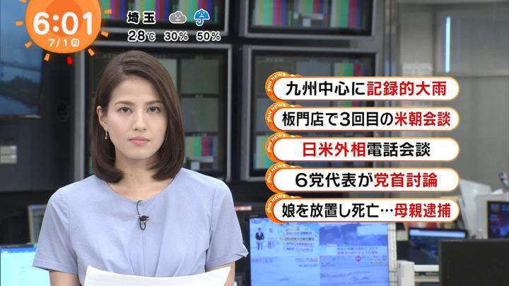 2019年07月01日永島優美の画像06枚目