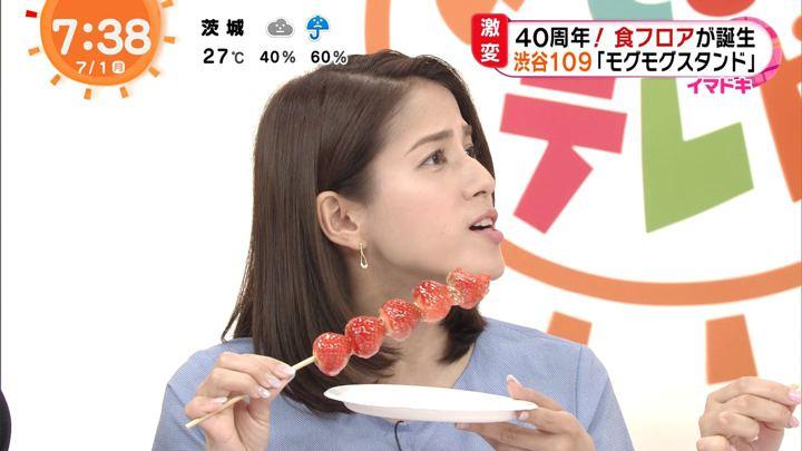 2019年07月01日永島優美の画像17枚目