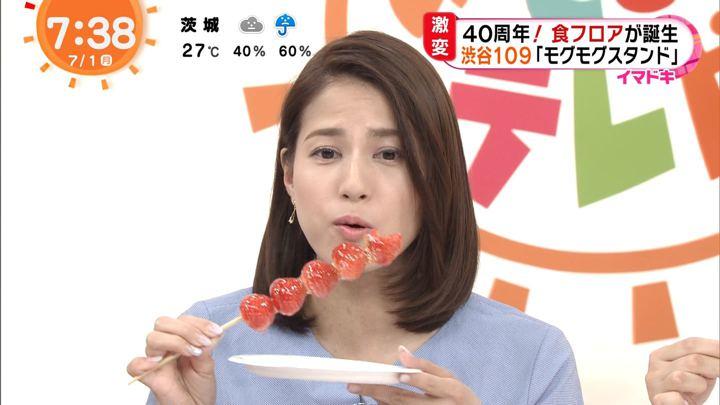 2019年07月01日永島優美の画像18枚目