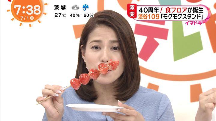 2019年07月01日永島優美の画像19枚目