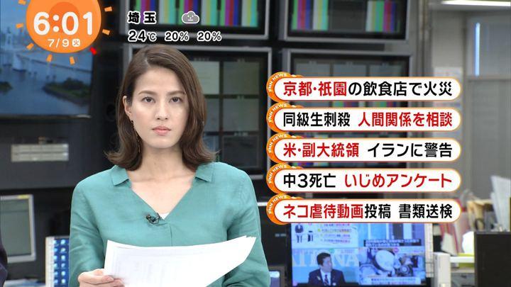 2019年07月09日永島優美の画像09枚目