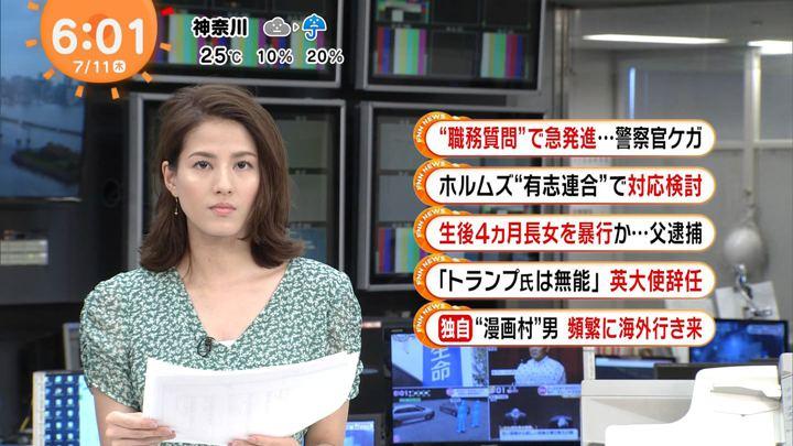 2019年07月11日永島優美の画像06枚目