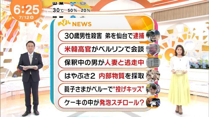 2019年07月12日永島優美の画像08枚目