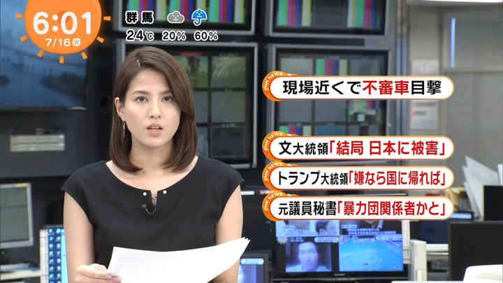 2019年07月16日永島優美の画像07枚目