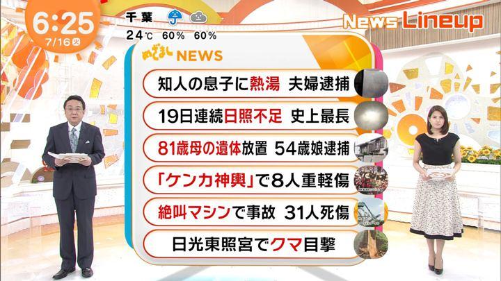 2019年07月16日永島優美の画像09枚目