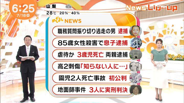 2019年07月18日永島優美の画像08枚目