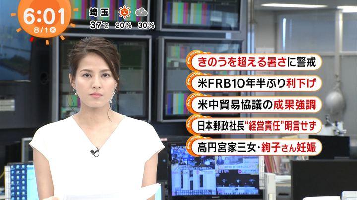 2019年08月01日永島優美の画像07枚目