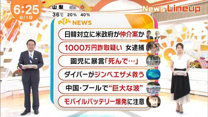 2019年08月01日永島優美の画像08枚目