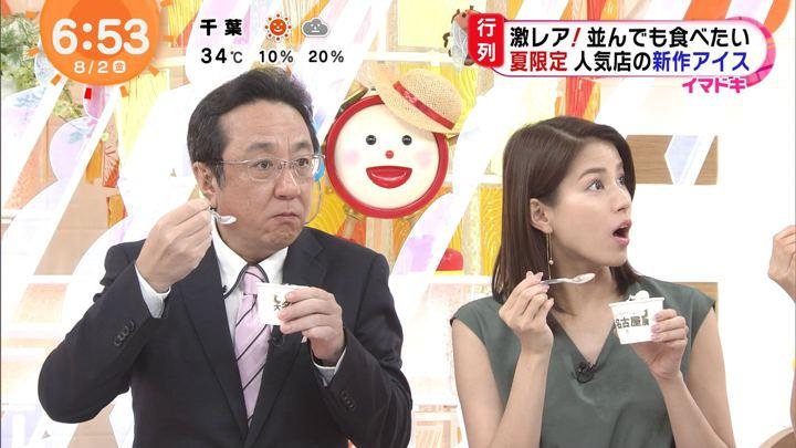 2019年08月02日永島優美の画像14枚目
