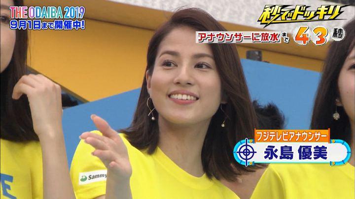 2019年08月03日永島優美の画像02枚目