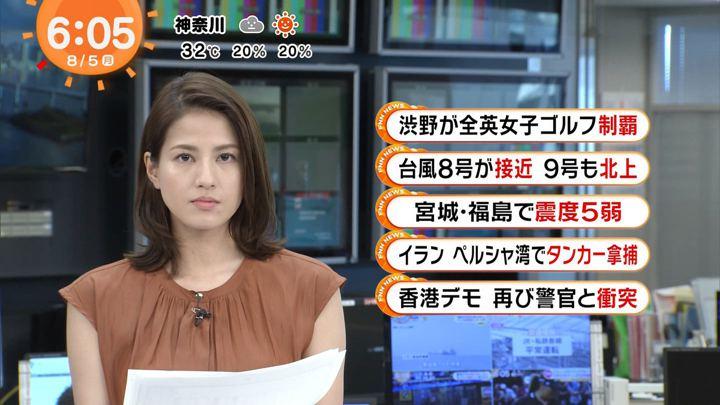 2019年08月05日永島優美の画像05枚目
