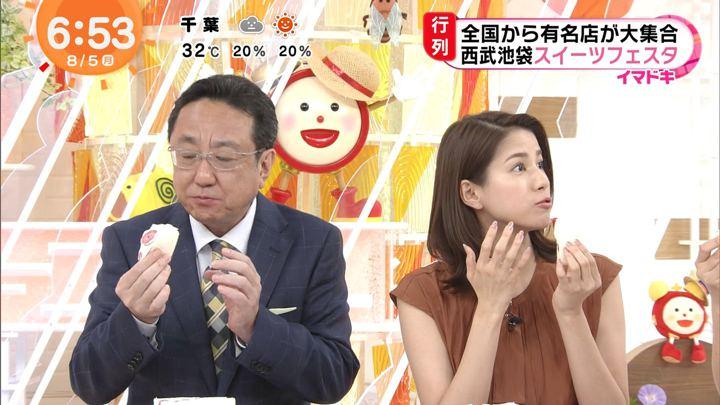 2019年08月05日永島優美の画像09枚目