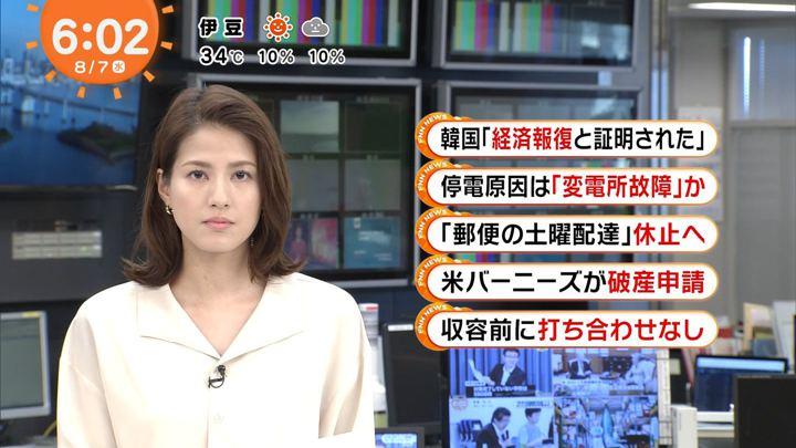 2019年08月07日永島優美の画像05枚目