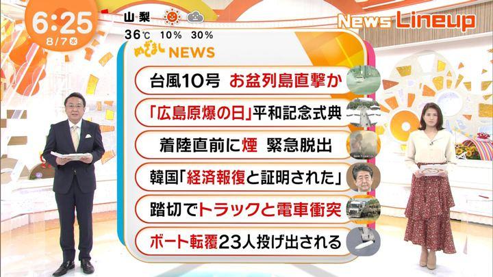2019年08月07日永島優美の画像08枚目