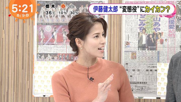 2019年08月09日永島優美の画像03枚目