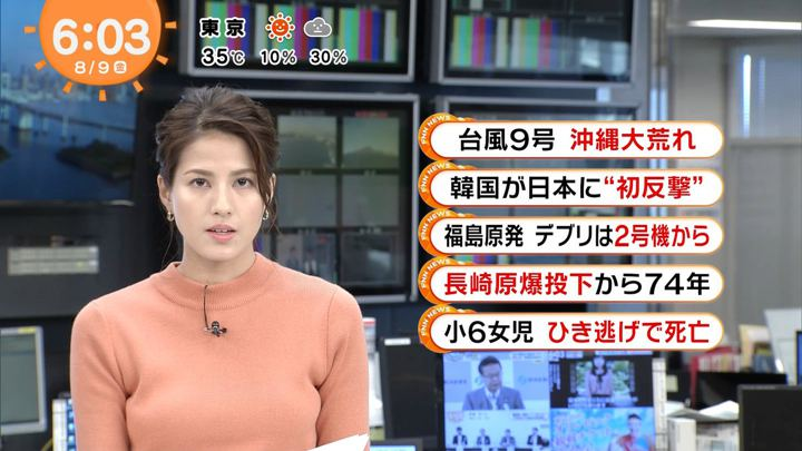 2019年08月09日永島優美の画像09枚目