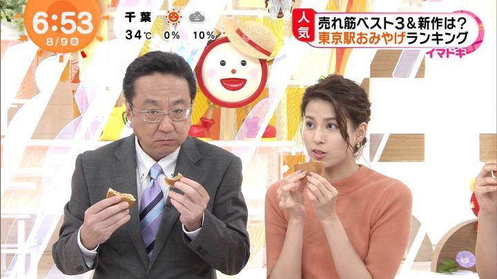 2019年08月09日永島優美の画像15枚目