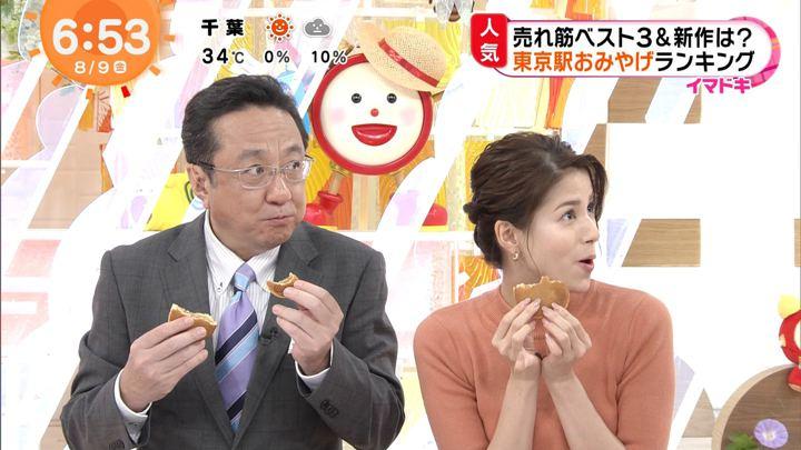 2019年08月09日永島優美の画像16枚目