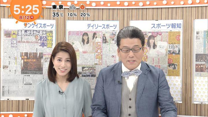 2019年08月12日永島優美の画像04枚目
