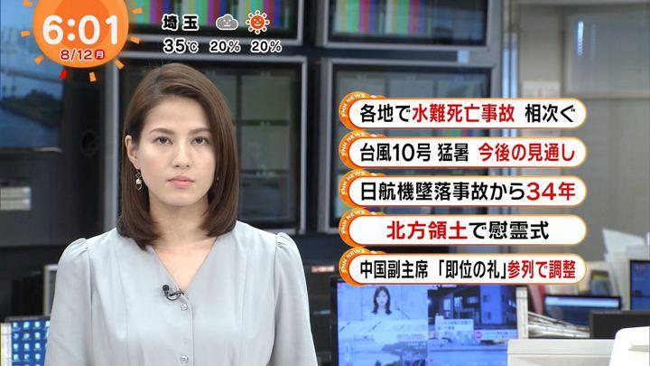 2019年08月12日永島優美の画像07枚目