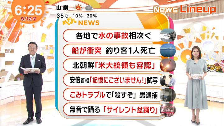 2019年08月12日永島優美の画像09枚目