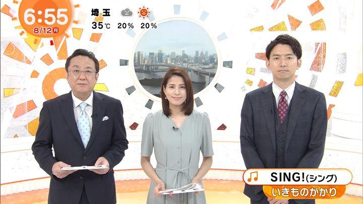 2019年08月12日永島優美の画像11枚目