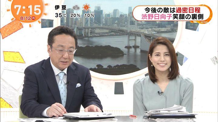 2019年08月12日永島優美の画像12枚目