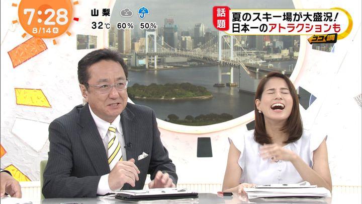 2019年08月14日永島優美の画像14枚目