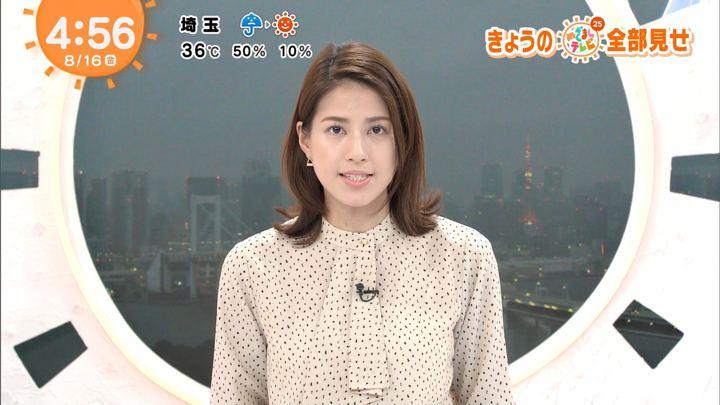 2019年08月16日永島優美の画像01枚目