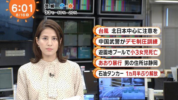 2019年08月16日永島優美の画像06枚目