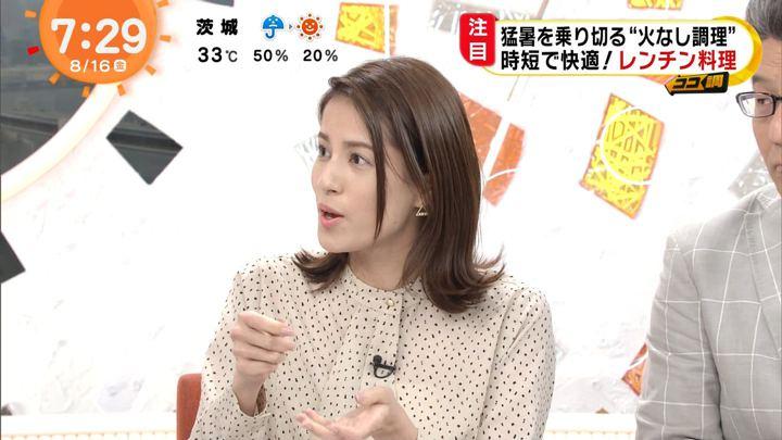 2019年08月16日永島優美の画像11枚目