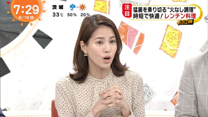2019年08月16日永島優美の画像12枚目