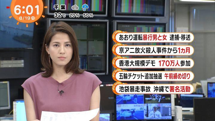 2019年08月19日永島優美の画像08枚目