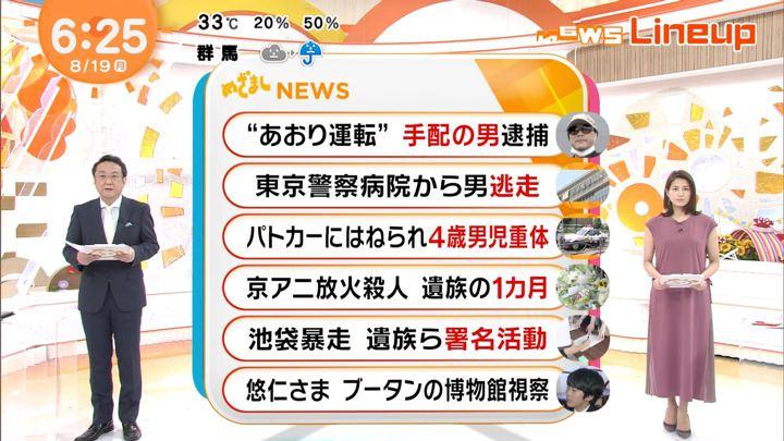 2019年08月19日永島優美の画像11枚目