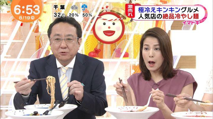 2019年08月19日永島優美の画像13枚目