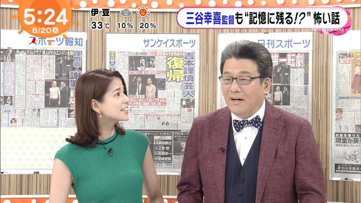 2019年08月20日永島優美の画像05枚目