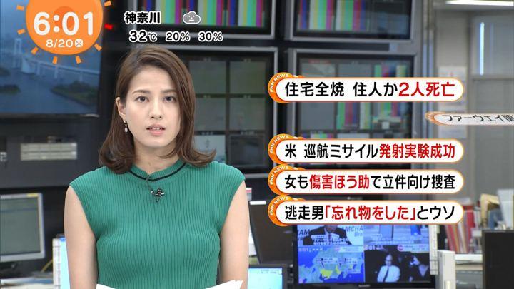 2019年08月20日永島優美の画像09枚目