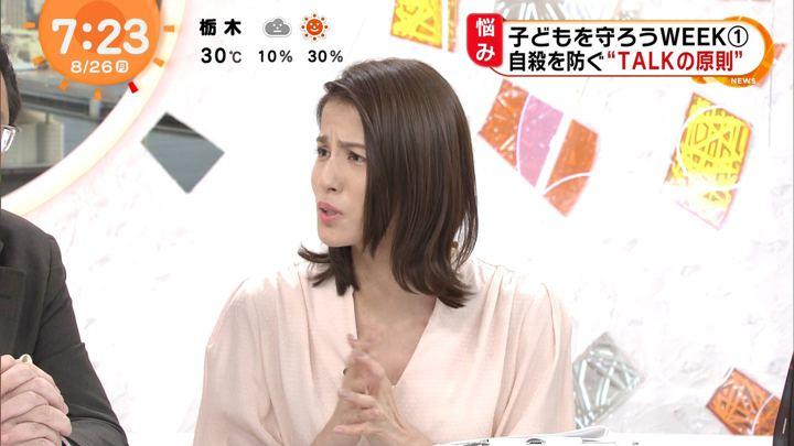 2019年08月26日永島優美の画像15枚目