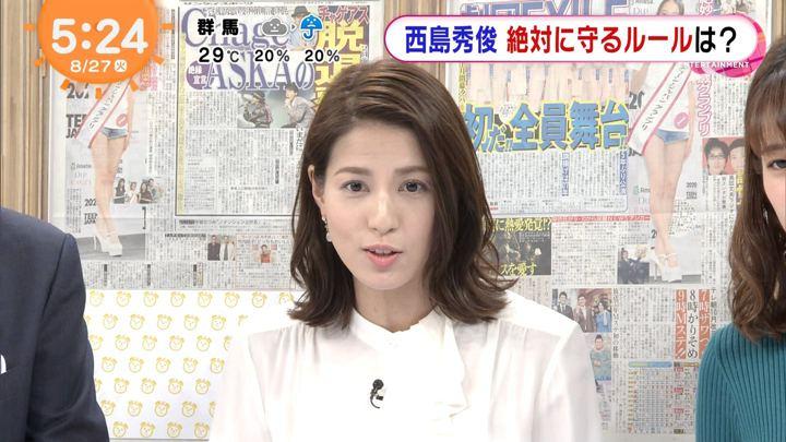 2019年08月27日永島優美の画像03枚目