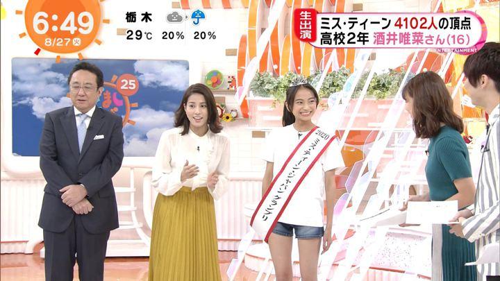 2019年08月27日永島優美の画像12枚目