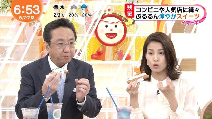 2019年08月27日永島優美の画像13枚目