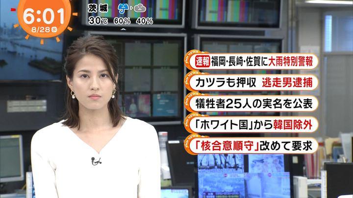 2019年08月28日永島優美の画像05枚目