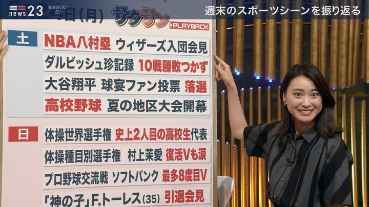 2019年06月24日小川彩佳の画像18枚目
