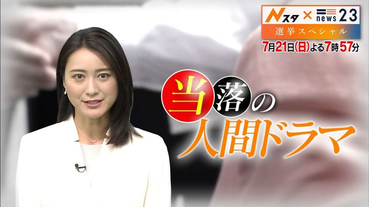 2019年07月04日小川彩佳の画像33枚目