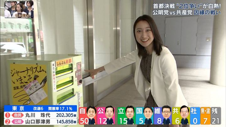 2019年07月21日小川彩佳の画像15枚目